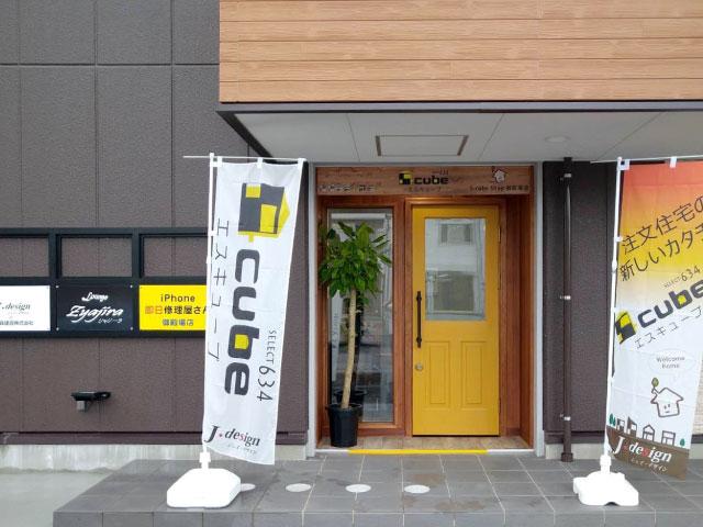 S-cube shop 御殿場店